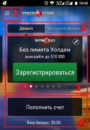 Обзор функций рума Покерстарс Сочи.