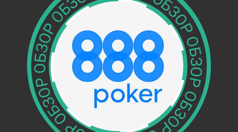 888Покер