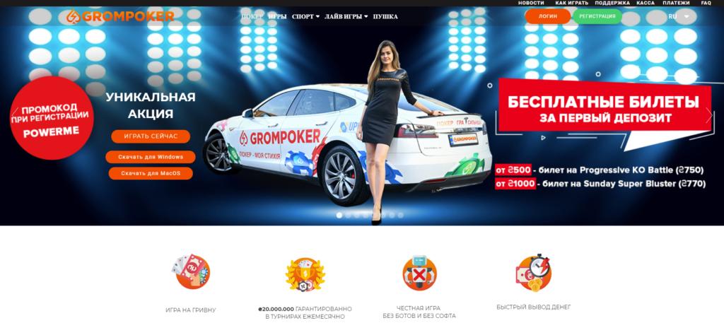 Официальный сайт рума ГромПокер.