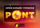 PokerMatch турнир PONT.