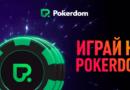 играть в Покер в ПокерДом