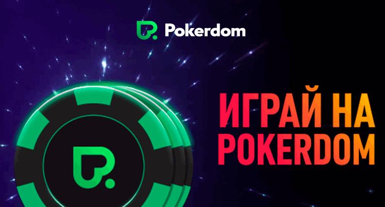 Покер онлайн стартовый капитал игровые автоматы бокофра