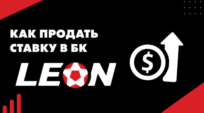 Как продать ставку в БК Леон
